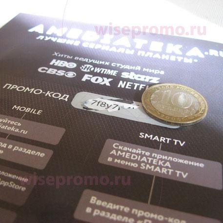 копон рекламной лотереи