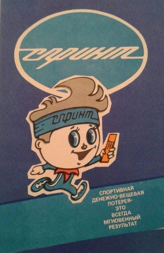 лотерея Спринт в СССР