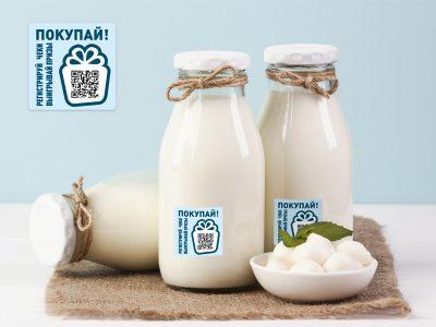 Milk00!-1
