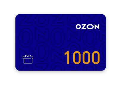 Подарочные сертификаты по 1000 рублей на любые покупки на OZON - 10 шт.